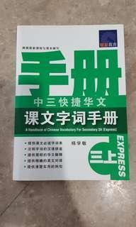 Chinese Vocabulary Handbook for sec3A express
