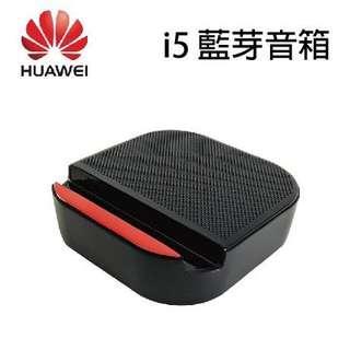 華為 Huawei i5 藍芽音箱 喇叭