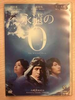 《包郵》永遠の0 (永遠的0)DVD