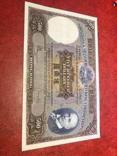 1969年匯豐銀行5000