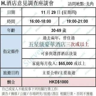 酒店意見調查座談會(29/11)