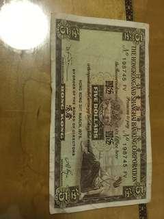 香港上海匯豐銀行1975年仁圓鈔票
