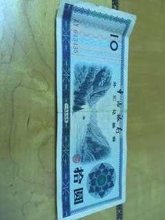 中國銀行1979年外幣兌換卷拾圓