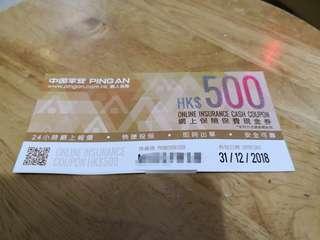 中國平安網上保險保費現金券(500元)