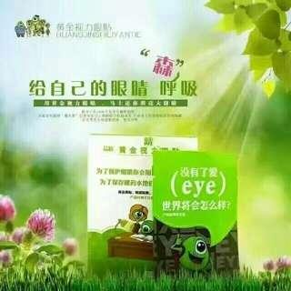 Golden Vision Eye Patch /Mask