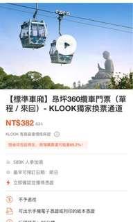 🚚 香港 昂坪纜車(單程)(兩張)