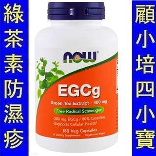 (180粒) EGCg 綠茶素精華 Now Foods__ 提升免疫 舒緩濕疹 顧小培推介
