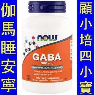 (200粒) Now Foods GABA 伽馬 睡安寧