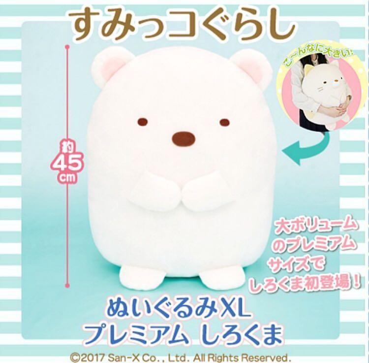 Authentic XL Sumikko Gurashi Shirokkuma