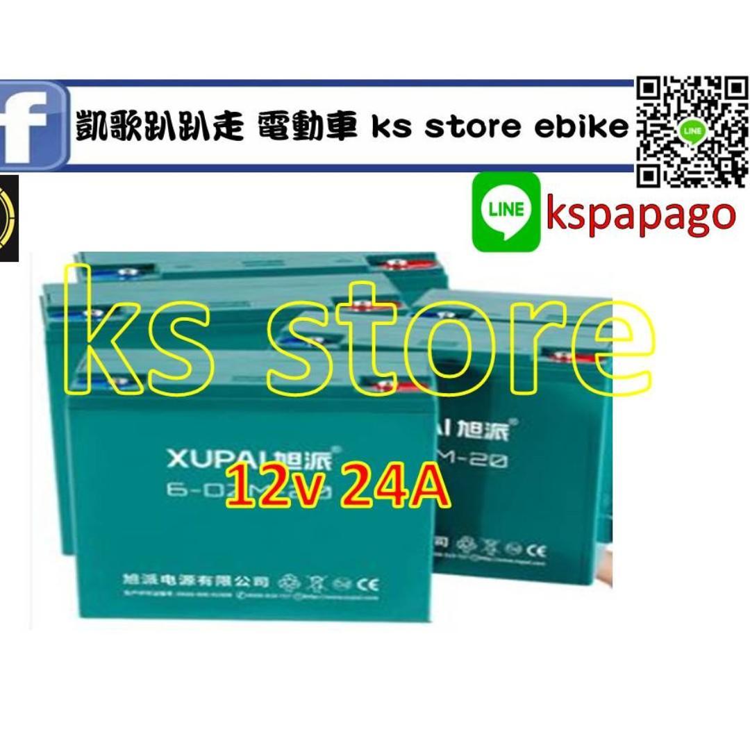 KS STORE ebike batterie 電動車 鉛酸電池 12v 24A