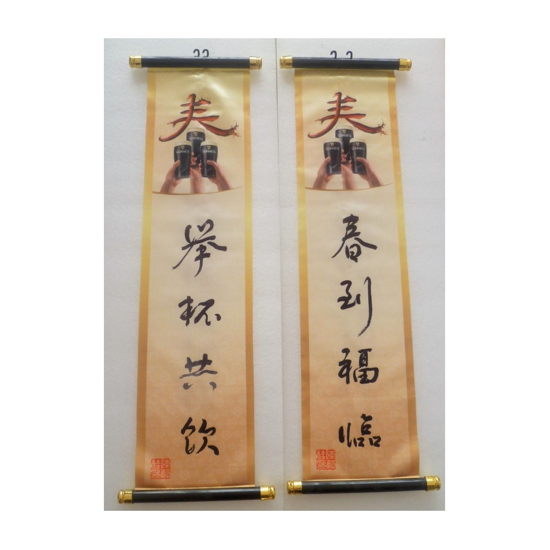 a46e03588d RARE ! 1 Set GUINNESS Stout Chinese Scroll Calligraphy Silk Couplet ...