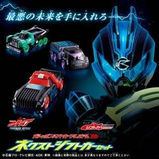 Masked Kamen Rider Drive - Gashapon Shift Car Premium Next Shift Cars Set【日版魂限】幪面超人 劇場版 移速戰車套裝  @KAZOEshop