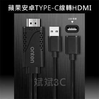 【台灣現貨】手機連接電視 iPhone 蘋果 安卓 轉 HDMI 高清 1080P 視頻線 同屏線 電視棒