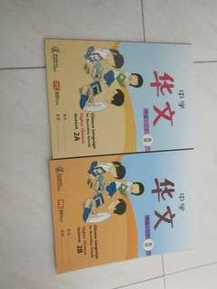 Secondary 2  Higher Chinese workbook