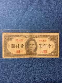 45年中央銀行壹千圓法幣
