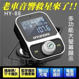 【台灣現貨】現代 HYUNDAI 車用藍芽mp3 藍芽音樂播放 手機導航 HY-88