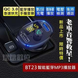 【台灣現貨】車用藍芽 mp3 BT23 電台 發射 藍芽接收器 QC3.0 快充 閃充 點煙器 車充 老車 音響 救星