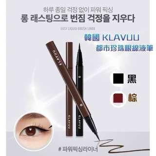 韓國 KLAVUU 都市珍珠眼線液筆