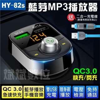 【台灣現貨】HY-82s 車用藍芽mp3 藍芽音樂播放 QC3.0 快充 閃充