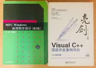 【二手良品】Visual C++ 開發範例 4本