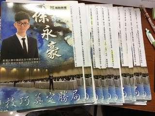 平均每本$10 中文 notes