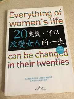 🚚 20幾歲,可以改變女人的一生