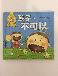 Children Chinese Books