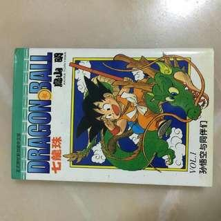DragonBall Comic Book Chinese Version