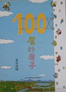 Interesting Hard Cover Chinese Story Book - 100层的房子