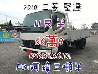 [阿璋3噸半]2010 三菱 堅達貨車 11尺半 3噸半貨車