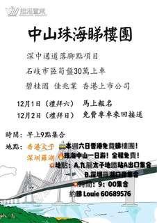 中山物業發展商內部價:60689576