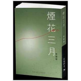 《煙花三月》 (The Red String)  作者李碧華 (原價$108) 感動之作