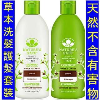 Natures Gate  Daily Shampoo + Conditioner 每日草本洗髮護髮套裝__洗頭水 + 護髮素