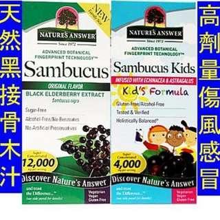 Nature's Answer Sambucus 黑接骨木汁 (成人/兒童)  傷風感冒