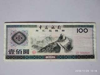 中國銀行外滙兑換券$100(1979)年