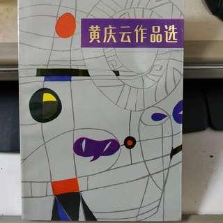 黃慶雲作品選 售$20