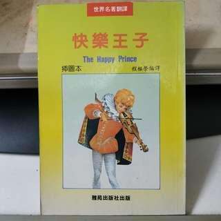 快樂小王子 雅苑出版 售$20
