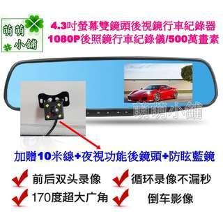 萌萌小舖  4.3寸螢幕雙鏡頭後視鏡行車紀錄器配備10米線+防水夜視後鏡頭/1080P後照鏡行車紀錄儀