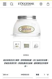L'occitane 杏仁緊膚乳 Almond Milk Concentrate 200ml