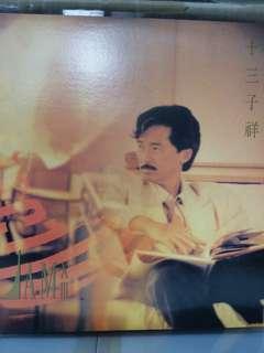 黑膠唱片 林子祥十三子祥  LP