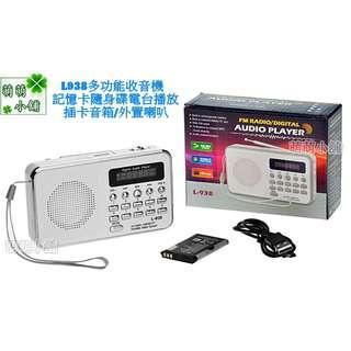 萌萌小舖  L938多功能收音機/插卡音箱/喇叭/記憶卡隨身碟電台播放