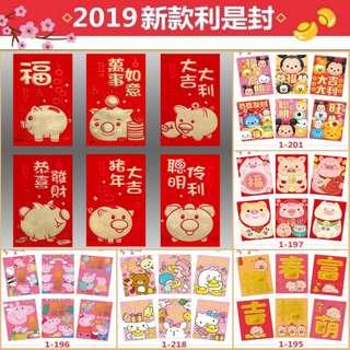 2019 Pig Year Long Type Red Packets