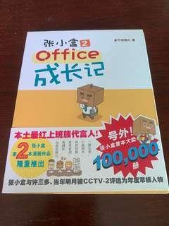 二手書 張小盒Office成長記