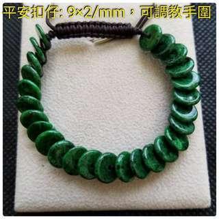 翡翠A玉~辣綠『平安扣仔手繩』