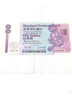 1988年1月1日渣打伍拾圓紙幣