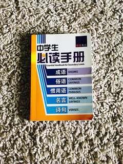Chinese Handbook for Secondary students (中学生必读手册)