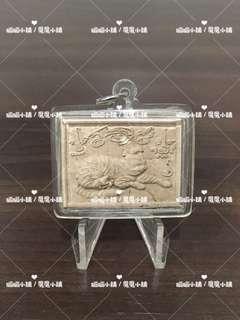 魔魔小舖 泰國佛牌:阿贊巴玉(阿贊芭玉)佛曆2558年 老鼠喝貓奶