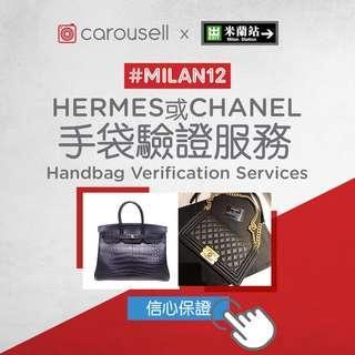 Carousell X 米蘭站 Hermes & Chanel 手袋驗證服務
