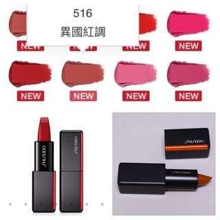 #516 Shiseido Modern Matte Powder Lipstick 夜色粉霜啞緻唇膏