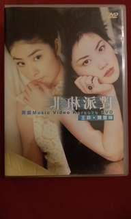 王菲陳慧琳,菲林派對,卡拉ok DVD
